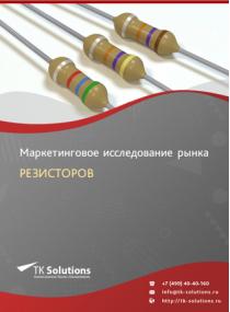 Рынок резисторов в России 2015-2021 гг. Цифры, тенденции, прогноз.