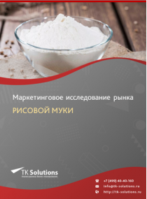 Рынок рисовой муки в России 2015-2021 гг. Цифры, тенденции, прогноз.