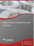 Российский рынок ровинга (пряжи из стекловолокна) за 2016-2021 гг. Прогноз до 2025 г.