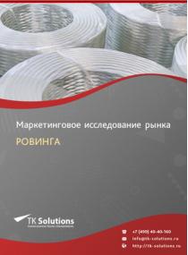 Рынок ровинга (пряжи из стекловолокна) в России 2015-2021 гг. Цифры, тенденции, прогноз.