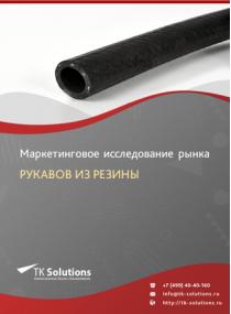 Рынок рукавов из резины в России 2015-2021 гг. Цифры, тенденции, прогноз.