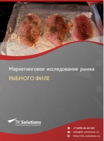Российский рынок рыбного филе за 2016-2021 гг. Прогноз до 2025 г.