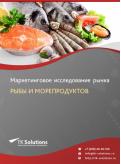 Российский рынок рыбы и морепродуктов за 2016-2021 гг. Прогноз до 2025 г.