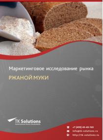Рынок ржаной муки в России 2015-2021 гг. Цифры, тенденции, прогноз.