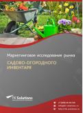 Рынок садово-огородного инвентаря в России 2015-2021 гг. Цифры, тенденции, прогноз.