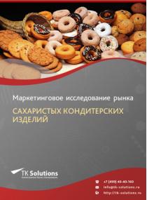 Рынок сахаристых кондитерских изделий в России 2015-2021 гг. Цифры, тенденции, прогноз.