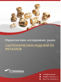 Рынок сантехнических изделий из металлов в России 2015-2021 гг. Цифры, тенденции, прогноз.
