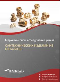 Российский рынок сантехнических изделий из металлов за 2016-2021 гг. Прогноз до 2025 г.