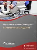 Российский рынок сантехнических изделий за 2016-2021 гг. Прогноз до 2025 г.
