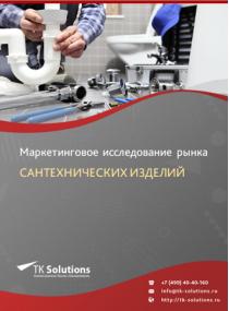Рынок сантехнических изделий в России 2015-2021 гг. Цифры, тенденции, прогноз.