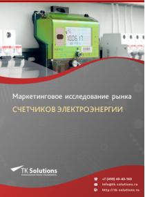 Рынок счетчиков электроэнергии в России 2015-2021 гг. Цифры, тенденции, прогноз.