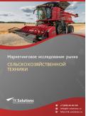 Российский рынок сельскохозяйственной техники за 2016-2021 гг. Прогноз до 2025 г.