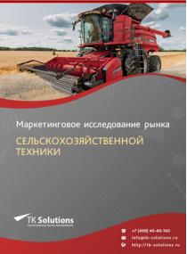 Рынок сельскохозяйственной техники в России 2015-2021 гг. Цифры, тенденции, прогноз.