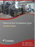 Российский рынок сепараторов (сливкоотделителей) за 2016-2021 гг. Прогноз до 2025 г.