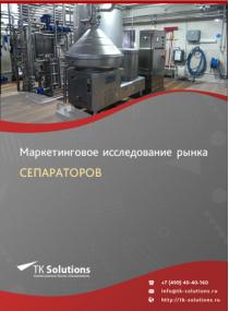 Рынок сепараторов (сливкоотделителей) в России 2015-2021 гг. Цифры, тенденции, прогноз.