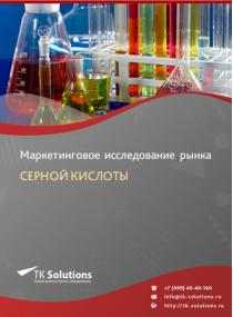 Рынок серной кислоты в России 2015-2021 гг. Цифры, тенденции, прогноз.