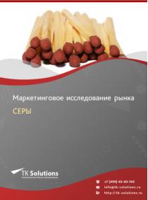Российский рынок серы за 2016-2021 гг. Прогноз до 2025 г.
