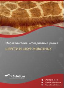 Российский рынок шерсти и шкур животных за 2016-2021 гг. Прогноз до 2025 г.