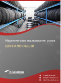 Рынок шин и покрышек в России 2015-2021 гг. Цифры, тенденции, прогноз.