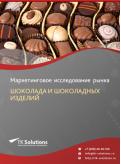 Рынок шоколада и шоколадных изделий в России 2015-2021 гг. Цифры, тенденции, прогноз.