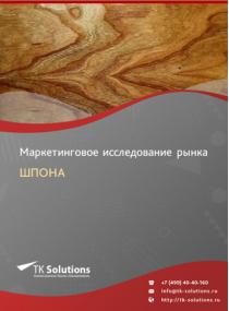 Российский рынок шпона за 2016-2021 гг. Прогноз до 2025 г.