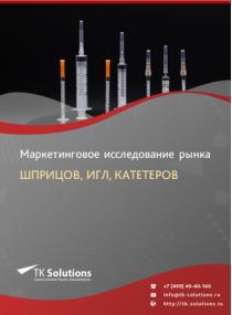 Российский рынок шприцов, игл, катетеров за 2016-2021 гг. Прогноз до 2025 г.