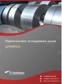 Российский рынок штрипса за 2016-2021 гг. Прогноз до 2025 г.