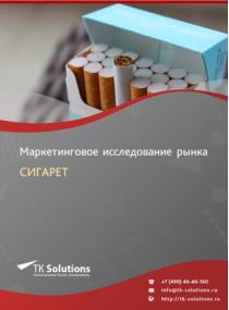 Рынок сигарет в России 2015-2021 гг. Цифры, тенденции, прогноз.