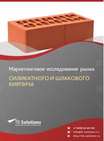 Рынок силикатного и шлакового кирпича в России 2015-2021 гг. Цифры, тенденции, прогноз.