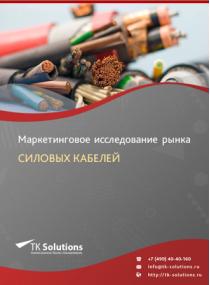 Рынок силовых кабелей в России 2015-2021 гг. Цифры, тенденции, прогноз.