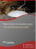 Рынок синтетических каучуков в России 2015-2021 гг. Цифры, тенденции, прогноз.