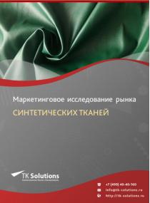 Рынок синтетических тканей в России 2015-2021 гг. Цифры, тенденции, прогноз.