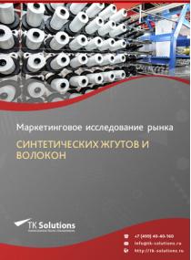 Рынок синтетических жгутов и волокон в России 2015-2021 гг. Цифры, тенденции, прогноз.