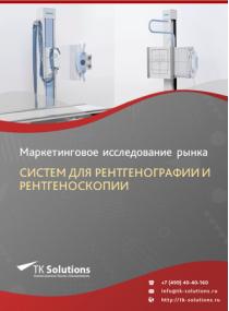 Российский рынок систем для рентгенографии и рентгеноскопии за 2016-2021 гг. Прогноз до 2025 г.