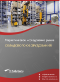 Российский рынок складского оборудования за 2016-2021 гг. Прогноз до 2025 г.