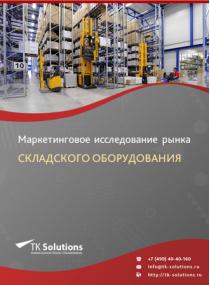 Рынок складского оборудования в России 2015-2021 гг. Цифры, тенденции, прогноз.