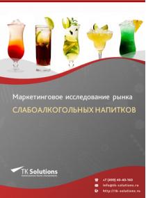 Российский рынок слабоалкогольных напитков за 2016-2021 гг. Прогноз до 2025 г.