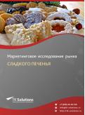 Рынок сладкого печенья в России 2015-2021 гг. Цифры, тенденции, прогноз.