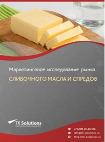Российский рынок сливочного масла и спредов за 2016-2021 гг. Прогноз до 2025 г.