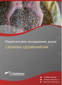 Российский рынок сложных удобрений NPK (азотно-фосфорно-калийных) за 2016-2021 гг. Прогноз до 2025 г.