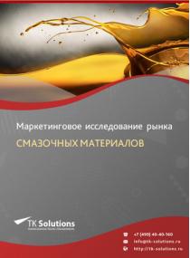 Рынок смазочных материалов в России 2015-2021 гг. Цифры, тенденции, прогноз.