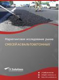 Российский рынок смесей асфальтобетонных за 2016-2021 гг. Прогноз до 2025 г.