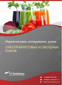Рынок смесей фруктовых и овощных соков в России 2015-2021 гг. Цифры, тенденции, прогноз.
