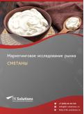 Российский рынок сметаны за 2016-2021 гг. Прогноз до 2025 г.