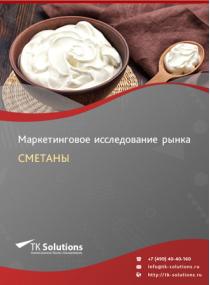 Рынок сметаны в России 2015-2021 гг. Цифры, тенденции, прогноз.