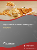 Российский рынок снеков за 2016-2021 гг. Прогноз до 2025 г.