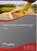 Российский рынок сои за 2016-2021 гг. Прогноз до 2025 г.