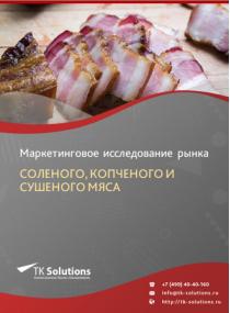 Российский рынок соленого, копченого и сушеного мяса за 2016-2021 гг. Прогноз до 2025 г.