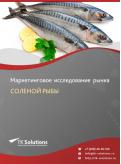 Рынок соленой рыбы в России 2015-2021 гг. Цифры, тенденции, прогноз.