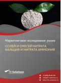 Российский рынок солей и смесей нитрата кальция и нитрата аммония за 2016-2021 гг. Прогноз до 2025 г.